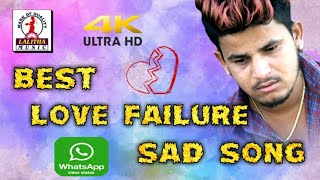 New Love Failure Whatsapp Status Video  Super Hit Srivalli Love Failure 2019 Song  Lalitha Audios
