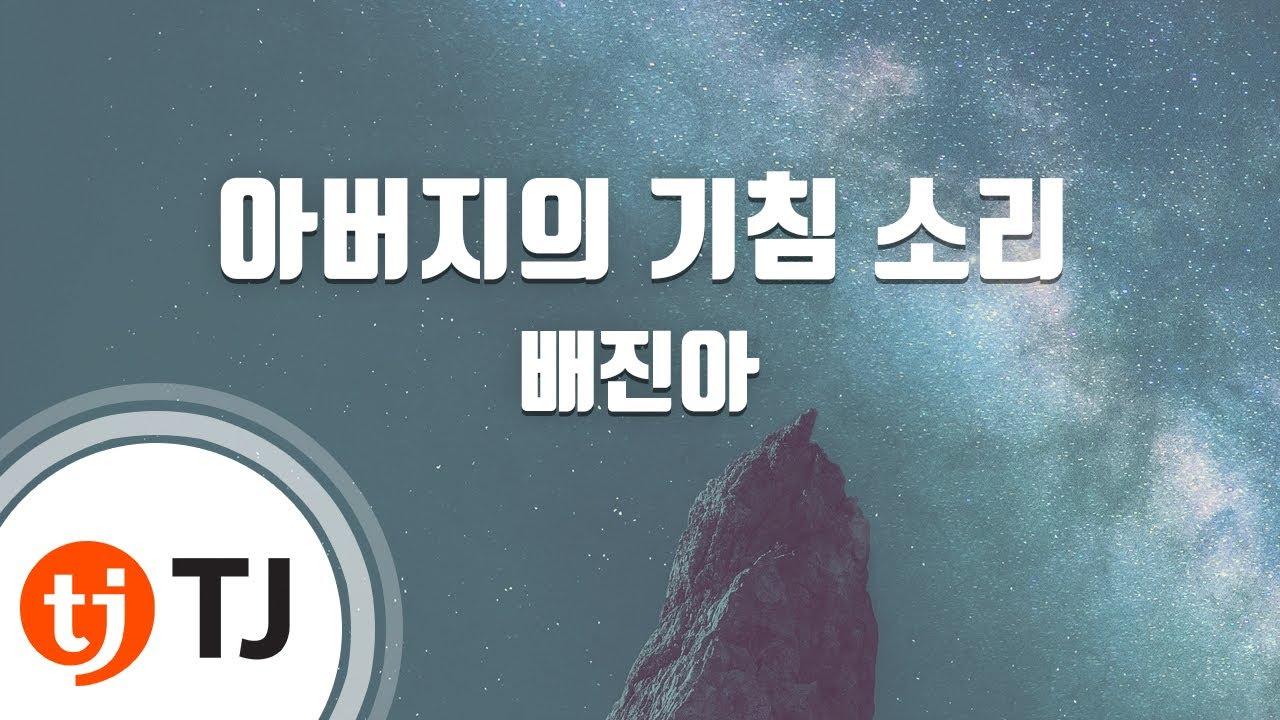 [TJ노래방] 아버지의기침소리 - 배진아 / TJ Karaoke