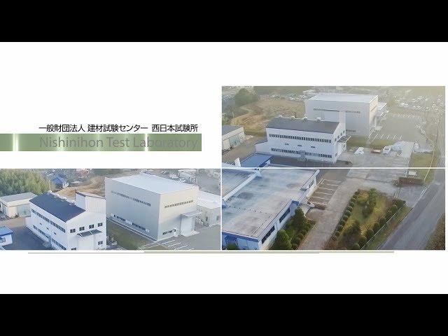 西日本試験所の概要サムネイル