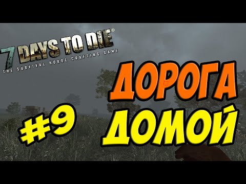 7 Days To Die Alpha 14[9] - [ДОРОГА ДОМОЙ]