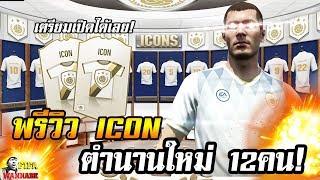 [FIFA Online4] พรีวิวข้อมูลตำนานชุดใหม่ โคตรเทพ! คืนนี้เปิดการ์ด Icon สองใบ