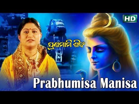 SHIVA KALPATARU MANTRA-PRABHUMISA MANISHA | Album- Pranamami Sibam | Namita Agrawal | Sarthak Music