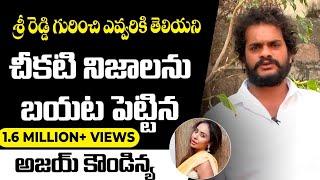 Director Ajay Koundinya Comments On Sri Reddy  ...