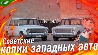 Советские копии западных автомобилей