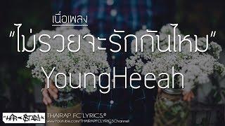 ไม่รวยจะรักกันไหม - YoungHeeah (เนื้อเพลง)