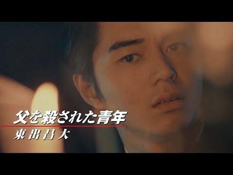 東出昌大が主演 映画「GONIN サーガ」本予告編 Gonin Saga movie