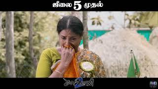 Kalavani 2 Comedy Scene Vimal, Oviya Helen