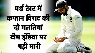 Once again Indian Captain Virat Kohli failed to read the Playing Conditions | Sports Tak