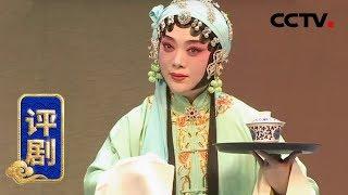《中国京剧像音像集萃》 20190727 评剧《临江驿》 1/2  CCTV戏曲