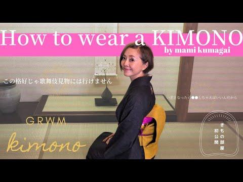 【GRWM】熊谷真実のきもの部屋初公開!こんな着付けはじめて見た…思わず吹き出しちゃう着付け動画