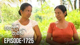 Kopi Kade  | Episode 1725 - (2019-10-20) | ITN Thumbnail