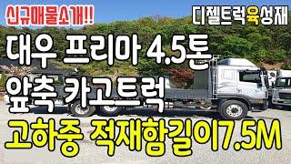 타타대우프리마 4.5톤앞축카고트럭고하중 화물차 적재함길…