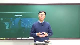송배전공학 - 송배전계통의 구성, 송전방식 (건축전기설비, 발송배전 기술사)