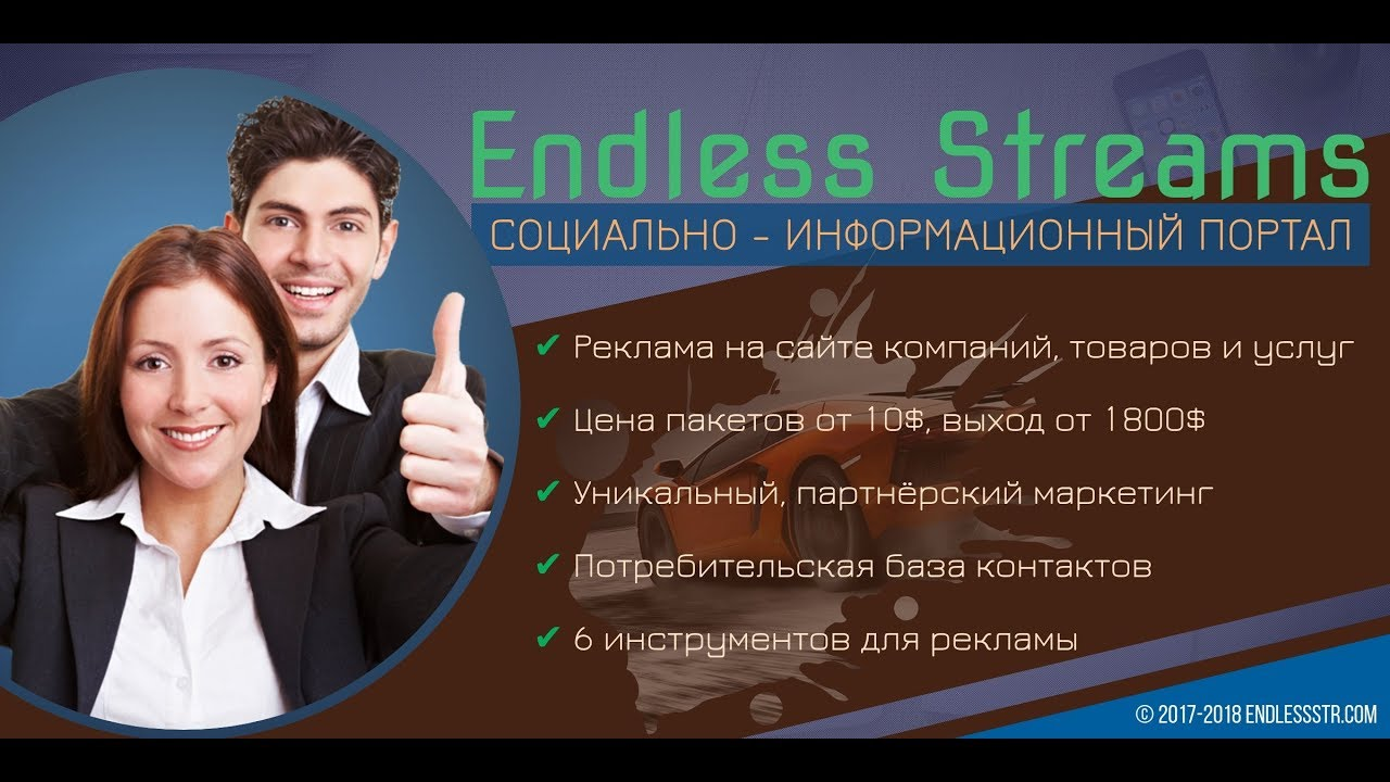 Презентация социальной сети Endless Streams для Way Up