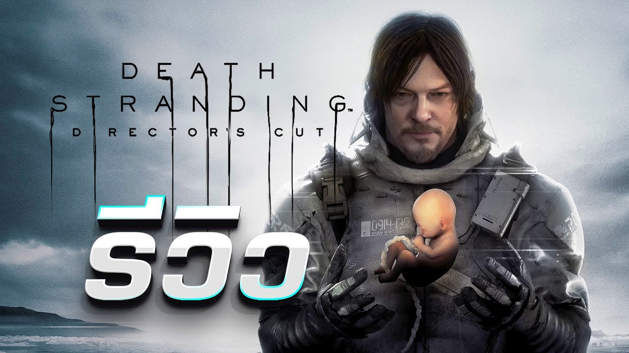รีวิว Death Stranding Director's Cut ภาคอัปเกรดบน PS5