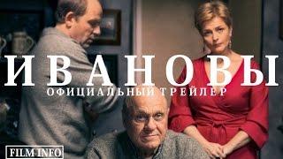 Ивановы (2016) Официальный трейлер