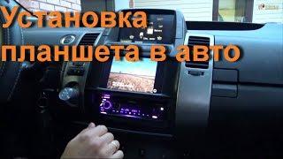Установка планшета и магнитолы в Toyota Prius