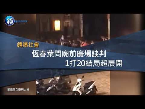鏡週刊 鏡爆社會》 恆春葉問廟前廣場談判  1打20結局超展開