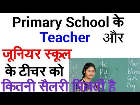 salary of primary teacher. प्राइमरी टीचर और जूनियर टीचर को कितनी सैलरी मिलती है