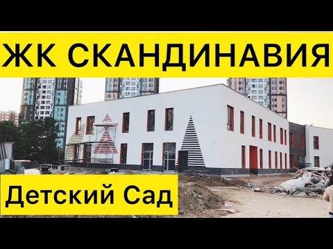 Детский Сад ЖК СКАНДИНАВИЯ
