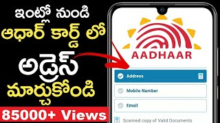 How to Update(Change) Address in Aadhar Card Online | Aadhar Card Address Change Online Telugu 2021