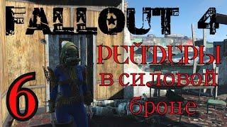 Лексингтон. Гули и Рейдеры в силовой броне Fallout 4 6