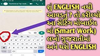English Speaking Keyboard, Translate Gujarati to English | Gboard App Google screenshot 3