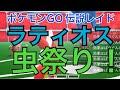 【ポケモンGO レイド129 ピットミス】ラティオスで虫祭り!
