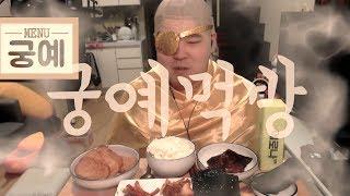 궁예의 집밥 먹방입니다!!