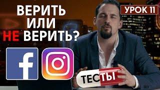 Нужно ли верить тестам рекламы в Facebook и Instagram? Таргетированная реклама №11