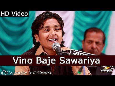 "Anil Dewra LIVE 2015   Marwadi Bhajan ""Vino Baje"" FULL VIDEO   New Rajasthani Songs   Krishna Bhajan"