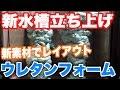 【ジブリウム】ウレタンフォームを使って新水槽立ち上げ!! ~準備編~ #1