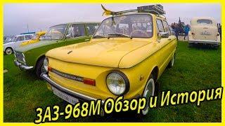 Легендарные советские автомобили Запорожец ЗАЗ 968М обзор и история модели. Ретро автомобили СССР