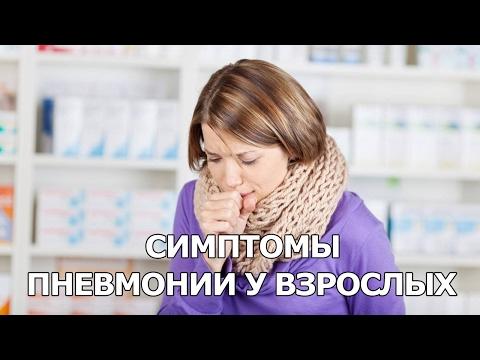 Пневмония, воспаление легких, симптомы и лечение