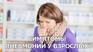 видео Признаки пневмонии у взрослых без температуры. Симптомы пневмонии без температуры