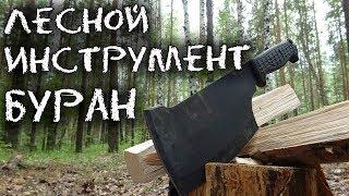 Замена ножу и топору! Универсальный лесной инструмент Буран