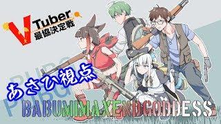 [LIVE] 【チーム:BMGD】VTuber最協決定戦【あさひ視点】