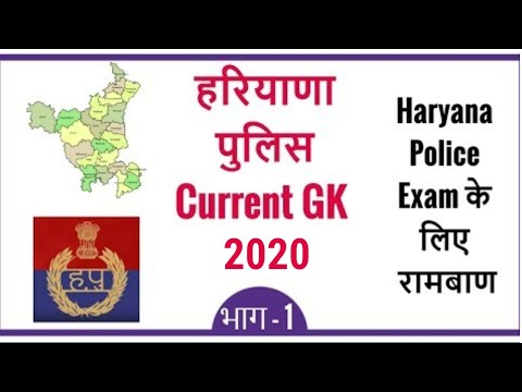 Haryana Police Latest GK 2018 in Hindi for HSSC - Haryana Police Current Affairs 2018 - Part 1 thumbnail