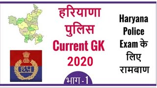 Haryana Police Latest GK 2019 in Hindi for HSSC - Haryana Police Current Affairs 2019 - Part 1
