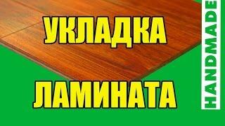 Укладка ламината на линолеум!(Как укладывать ламинат своими руками (видео). Укладка ламината на линолеум. ..., 2015-05-28T11:10:41.000Z)