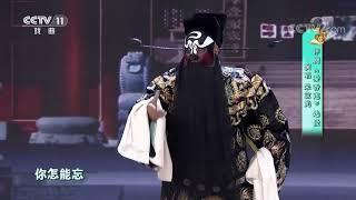 [梨园闯关我挂帅]评剧《秦香莲》选段 演唱:朱宝光| CCTV戏曲