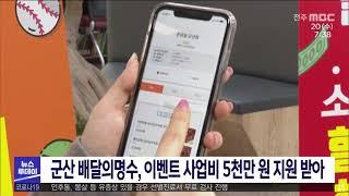 [뉴스투데이] 군산 배달의 명수, 이벤트 사업비 5천만…