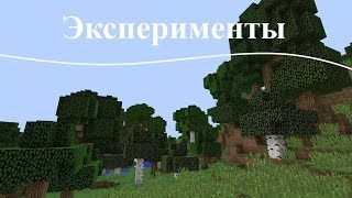 Minecraft сериал (Эксперименты) 1 серия