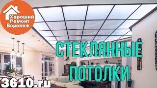Стеклянные потолки Ремонт и отделка в Воронеже - Ремонт под ключ
