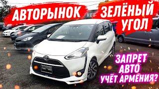 АВТОРЫНОК 2020 ЦЕНЫ Упали? ЗАПРЕТ Авто из Японии Учёт Армения? Авторынок Зеленый угол Владивосток