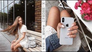 ЧТО В МОЕМ IPHONE X / лучшие приложения для обработки фото и видео