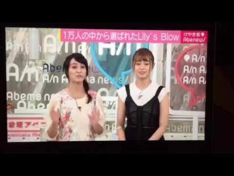 Lily's Blow / 花の影  けやき坂アベニュー