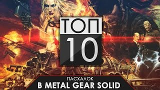 Top 10 Пасхалок в Metal Gear Solid