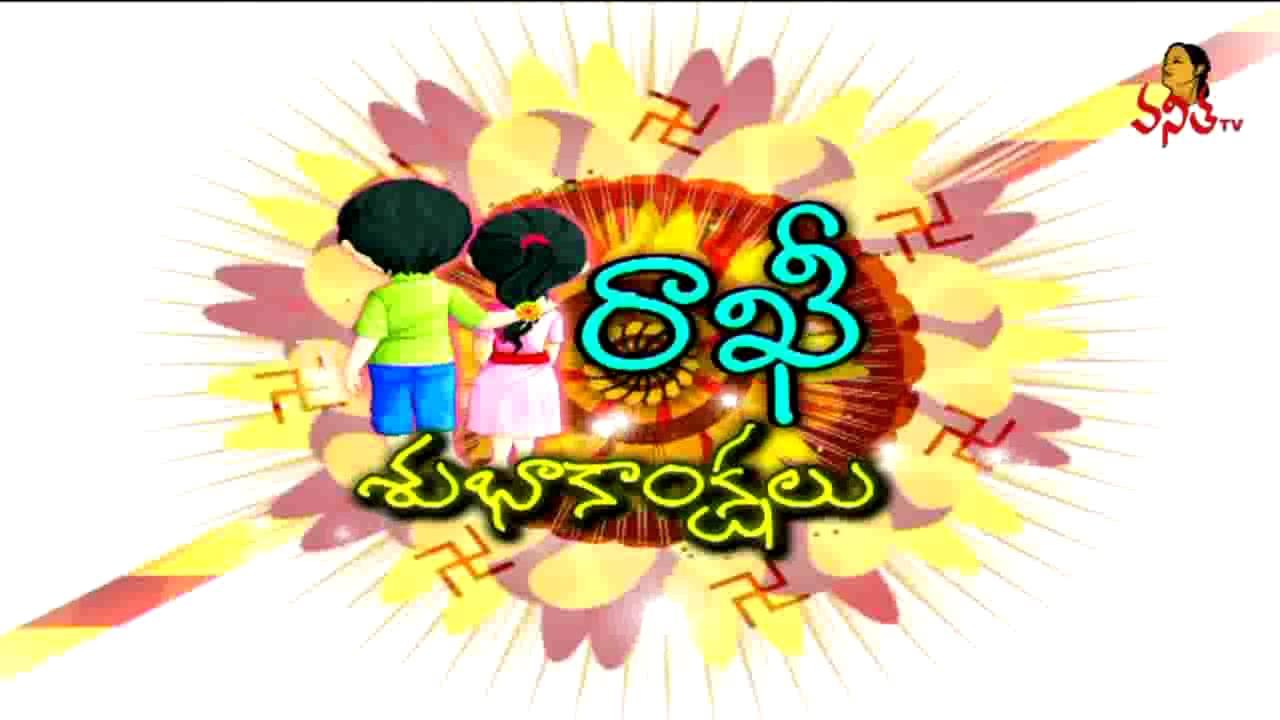 Rakhi Greeting Cards Happy Raksha Bandhan Cards Wishing You A