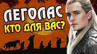 Как Леголас Попал в Братство Кольца?